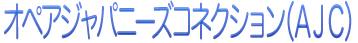 オペアジャパニーズコネクション(AJC)