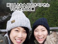 オペア参加者YUKIさん